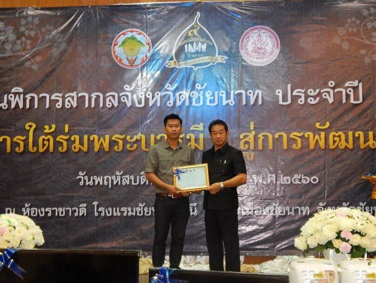 บริษัทซาบีน่า รับรางวัลการจ้างงานคนพิการดีเด่น ประจำปี 2559 ประจำจังหวัดชัยนาท(01/02/17)
