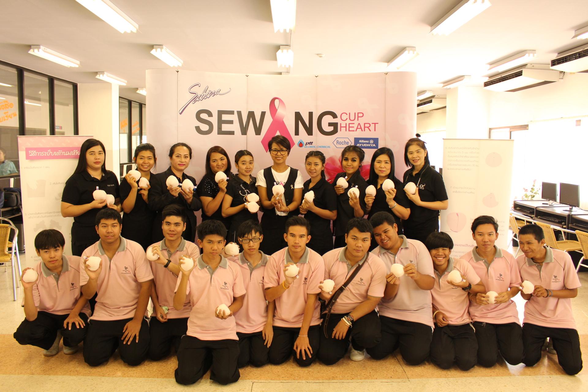 บริษัทซาบีน่า จัดกิจกรรมเย็บเต้านมเทียม ณ วิทยาลัยเทคโนโลยีไทยเบญจบริหารธุรกิจชลบุรี (16.02.17)