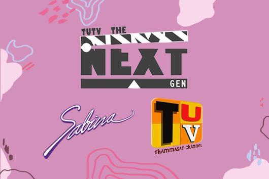 """บริษัทซาบีน่า ฟาร์อีสท์ จำกัด ร่วมเป็นส่วนหนึ่งในการสนับสนุนกิจกรรม """"TUTV Generation 7"""" (24.08.18 – 18.09.18)"""