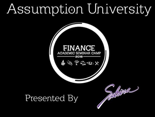 """บริษัทซาบีน่า ฟาร์อีสท์ จำกัด ร่วมเป็นส่วนหนึ่งในการสนับสนุนกิจกรรม """"กิจกรรมนักศึกษาสาขาวิชาการเงิน คณะบริหารธุรกิจและเศรษฐศาสตร์ มหาวิทยาลัยอัสสัมชัญ""""(11ก.ย.61-3พ.ค.62)"""