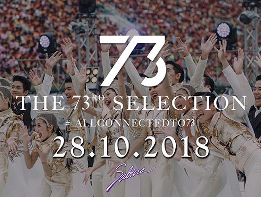 """บริษัทซาบีน่า ฟาร์อีสท์ จำกัด ร่วมเป็นส่วนหนึ่งในการสนับสนุนกิจกรรม  """"TU Cheerleader 73"""""""