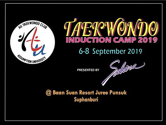 """บริษัทซาบีน่า ฟาร์อีสท์ จำกัด ร่วมเป็นส่วนหนึ่งในการสนับสนุนกิจกรรม """"ABAC Taekwondo Induction Camp 2019″"""