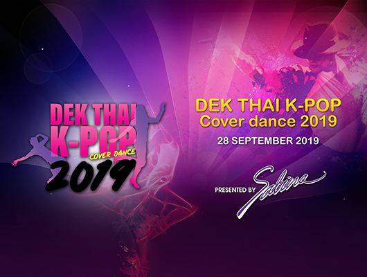 """บริษัทซาบีน่า ฟาร์อีสท์ จำกัด  ร่วมเป็นส่วนหนึ่งในการสนับสนุนกิจกรรม """"DEK THAI K-POP Cover Dance 2019"""""""