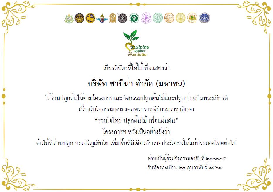 """บริษัท ซาบีน่า จำกัด (มหาชน) โรงงานยโสธรเข้าร่วมโครงการ """"รวมใจไทย ปลูกต้นไม้ เพื่อแผ่นดิน"""""""