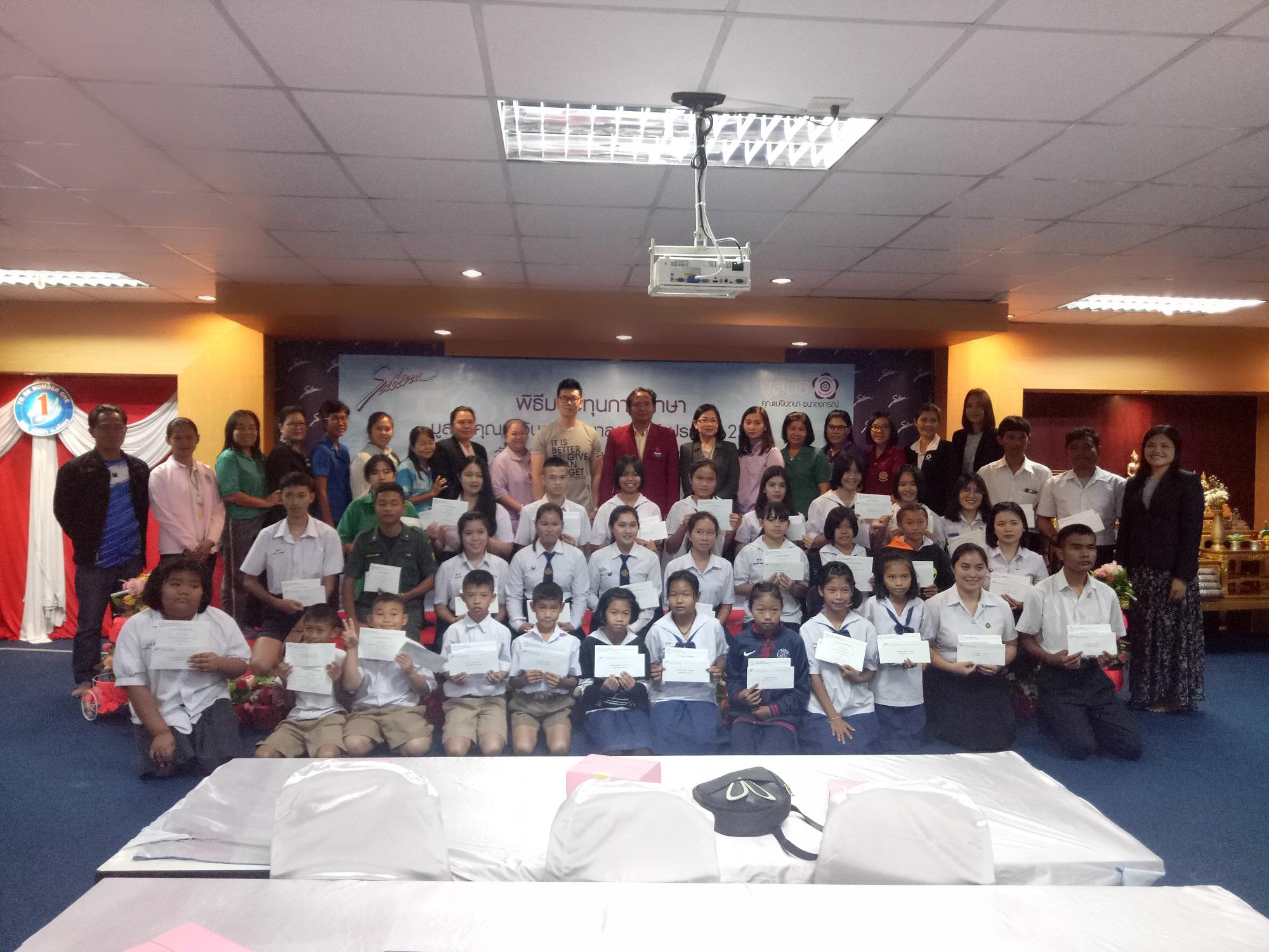 บริษัท ซาบีน่า จำกัด (มหาชน) มอบทุนการศึกษาให้กับเด็กเรียนดีและยากจน ภายใต้ มูลนิธิ จินตนา ธนาลงกรณ์ เป็นประจำทุกๆปี