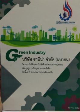บริษัท ซาบีน่า จำกัด (มหาชน) โรงงานยโสธร ได้รับใบรับรอง Green Industry กระทวงอุตสาหกรรม Level 2