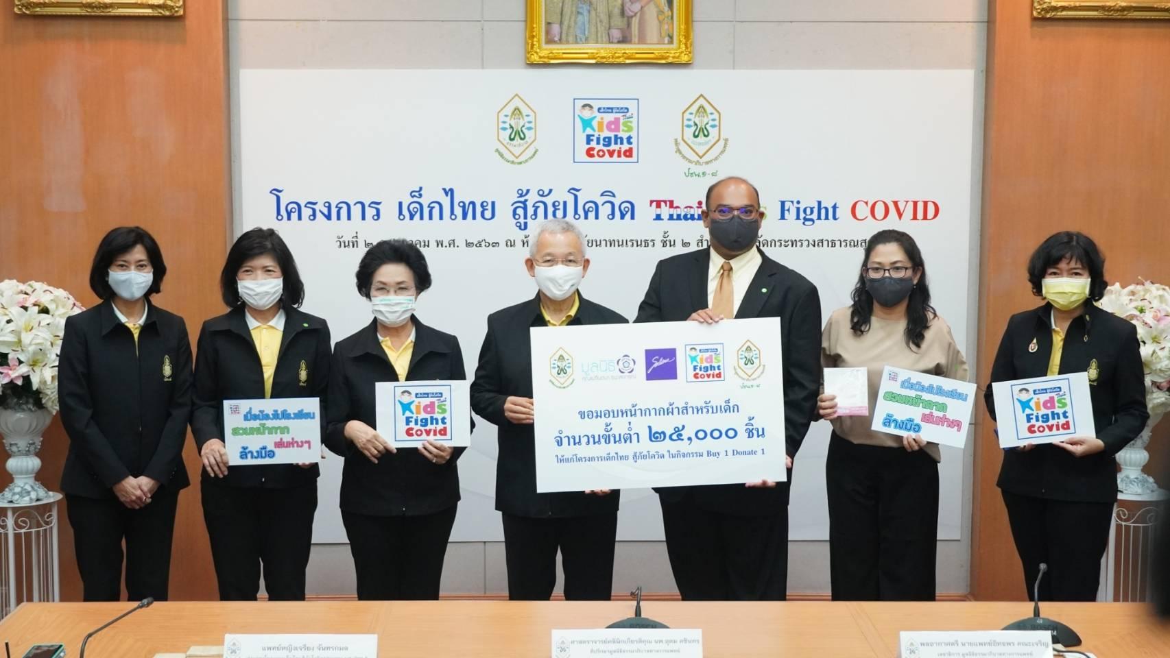 """ซาบีน่าร่วมโครงการเด็กไทยสู้ภัยโควิด Thai Kids Fight COVID (TKFC) """"จัดหาหน้ากากผ้าเพื่อน้องประถม""""มอบให้แก่โรงเรียนต่างๆที่ขาดแคลน โดยเฉพาะในถิ่นทุรกันดาร"""