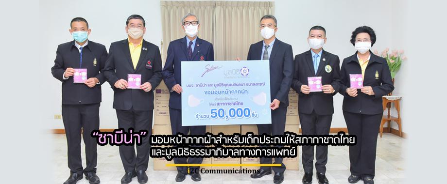 """""""ซาบีน่า"""" มอบหน้ากากผ้าสำหรับเด็กประถมให้สภากาชาดไทยและมูลนิธิธรรมาภิบาลทางการแพทย์"""