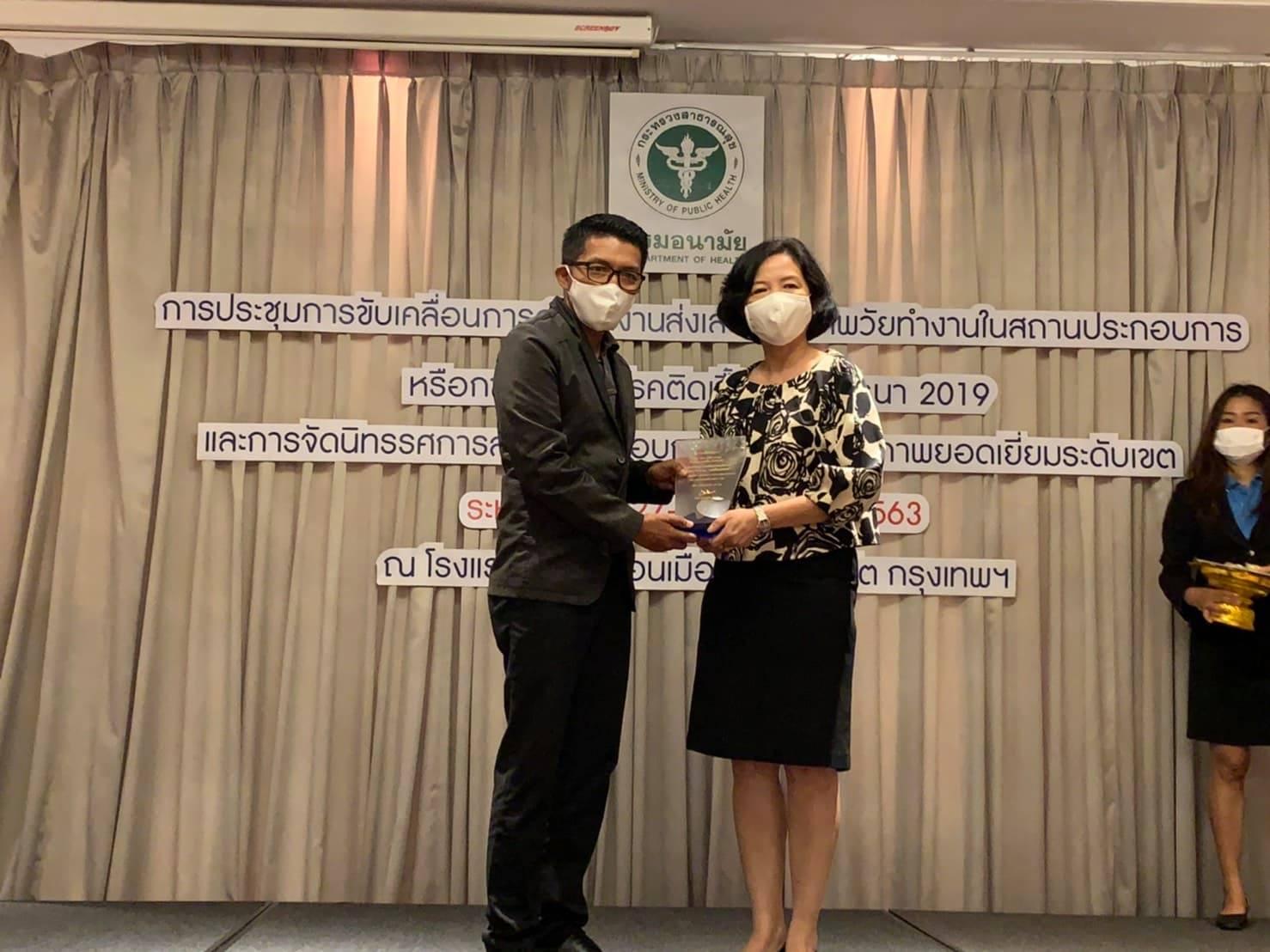 บริษัทซาบีน่า จำกัด (มหาชน) โรงงานยโสธร ได้รับโล่เกียรติยศ สถานประกอบการส่งเสริมสุขภาพคนวัยทำงาน ด้วยแนวทาง 10 Packagas