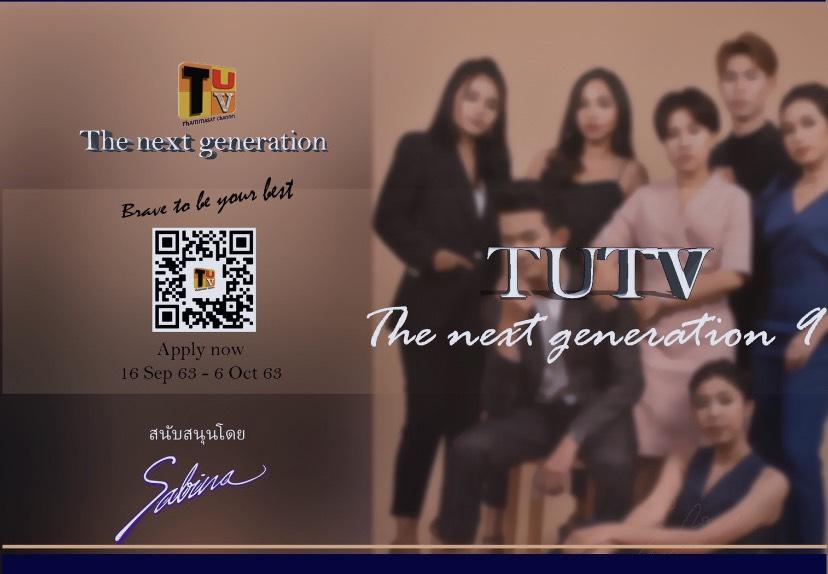 """บริษัท ซาบีน่า ฟาร์อีสท์ จำกัด  ร่วมเป็นส่วนหนึ่งในการสนับสนุนกิจกรรม  """"โครงการ TUTV PRTU Generation 9"""""""