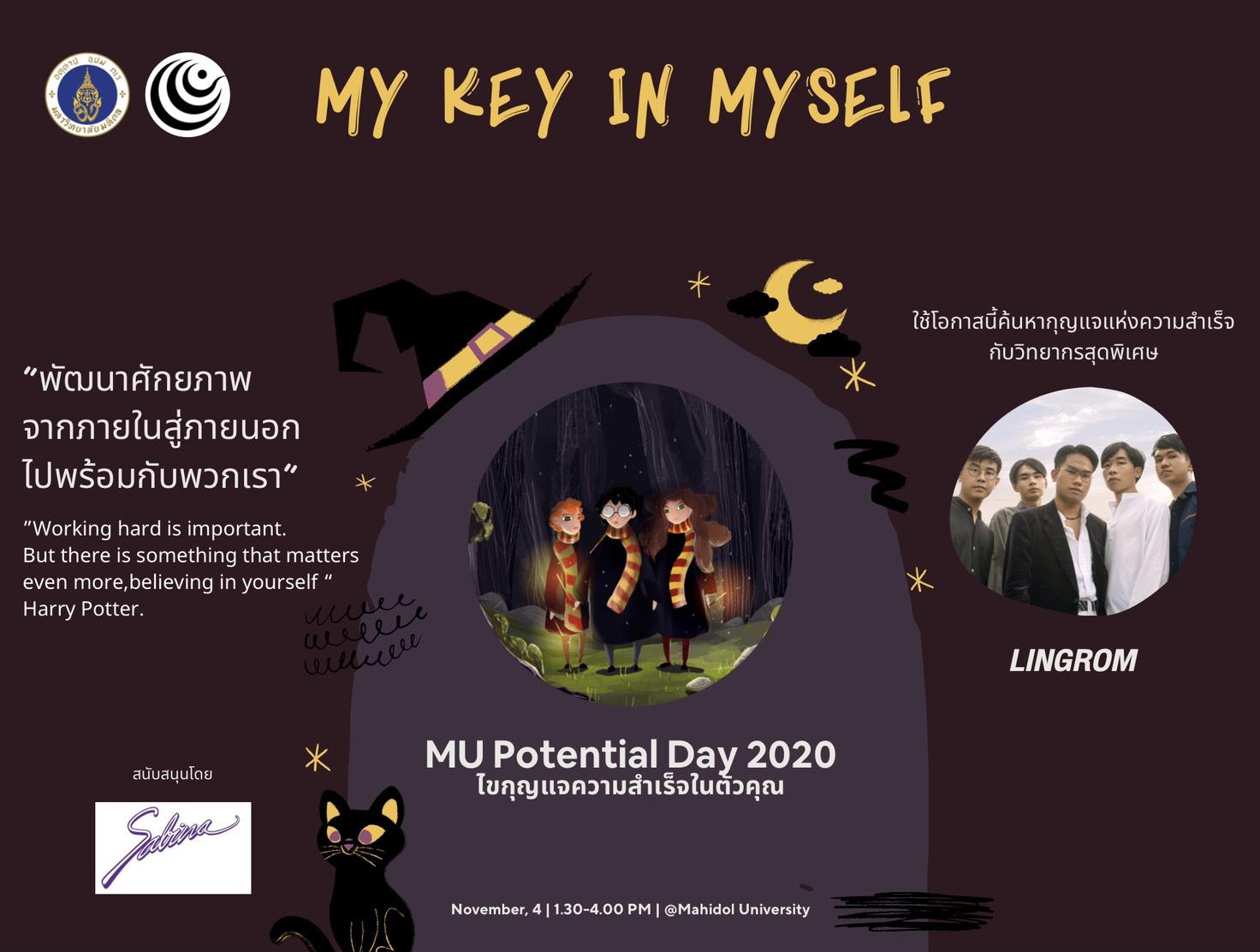 """บริษัท ซาบีน่า ฟาร์อีสท์ จำกัด  ร่วมเป็นส่วนหนึ่งในการสนับสนุนกิจกรรม  """"โครงการ Potential Day 2020"""""""