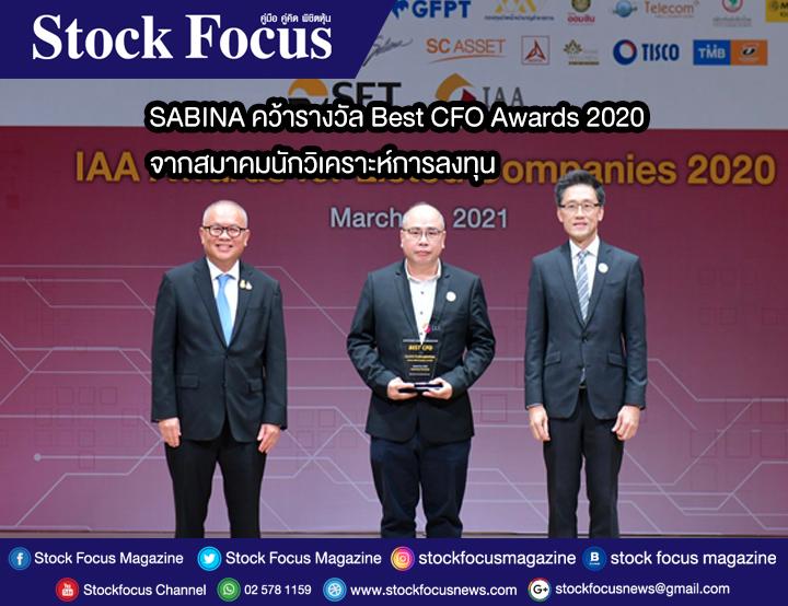 SABINA คว้ารางวัล Best CFO Awards 2020 จากสมาคมนักวิเคราะห์การลงทุน