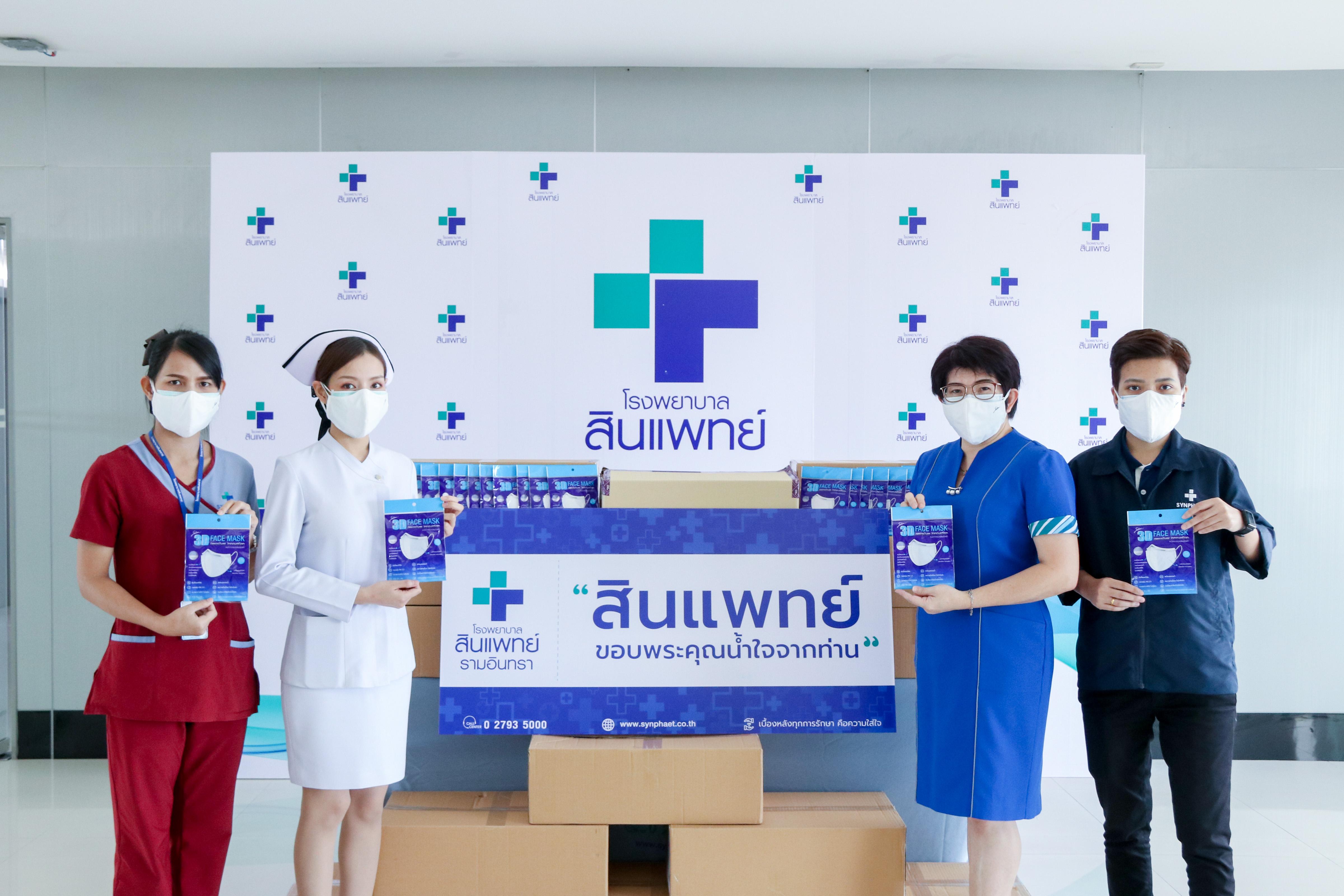 บริษัท ซาบีน่า ฟาร์อีสท์ จำกัด  ร่วมบริจาคหน้ากากผ้าคุณภาพสูง 3D Face Mask  จำนวน 3,000 ชิ้นให้กับโรงพยาบาลสินแพทย์ ผ่านมูลนิธิสายธาร